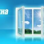 Рекомендации по выбору пластиковых окон