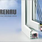 Немецкие окна Rehau