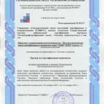О сертификации продукции: нужна ли она